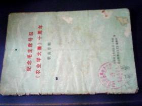 纪念毛主席号召《农业学大寨》十周年歌曲专辑