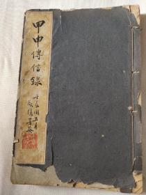 甲申传信录,清光绪三十二年(1906)年铅活字排印本,孔网只此一本。书的原签在现签之下,