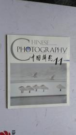 中国摄影2003年11期