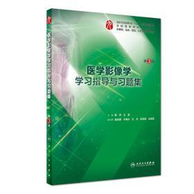 医学影像学学习指导与习题集 第3版