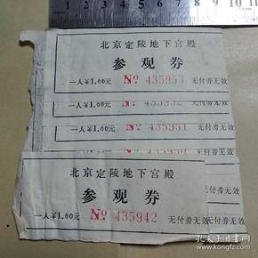 北京定陵地下宫殿门票 7枚合售 胶水粘在一起