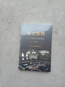 《东京审判——正义与邪恶之法律较量》(第三版) 16开全新未拆封