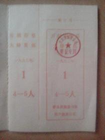 开封市1993年购煤证