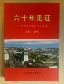 六十年见证--纪念平定解放六十周年(1947---2007)
