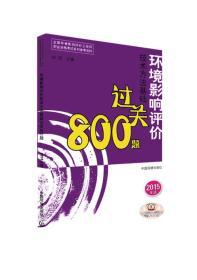 环境影响评价技术方法基础过关800题 徐颂 正版 9787511122315 书店