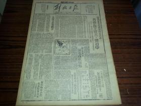 民国33年10月29日《解放日报》中共中央代表林伯渠同志再致函王世杰张治中;苏南新四军逼近南京城郊;