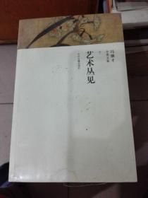 艺术丛见/冯骥才分类文集 全新未拆封