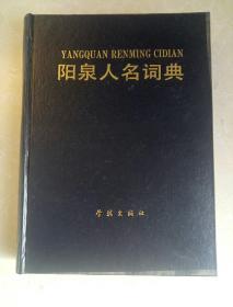 阳泉人名词典(硬精装 缺书衣)