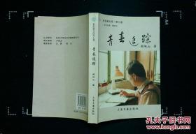 世纪新文库 零七卷:青春追踪