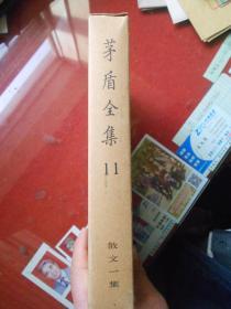 茅盾全集11;散文一集(精装带盒,一版一印 品好)