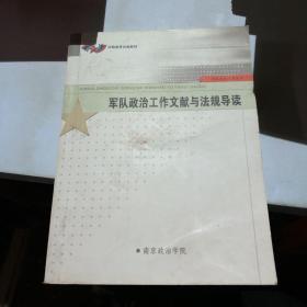 军队政治工作文献与法规导读
