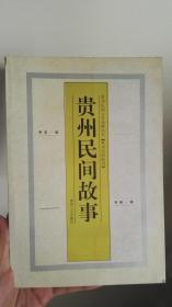 贵州民间故事集