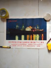 《热烈唉呼伟大领袖毛主席视察江南造船厂十三周年》东风号洋轮宣传画。
