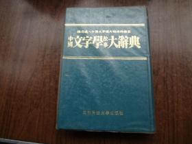 中国文字学故事大辞典    9品自然旧   硬精装