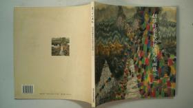 2006年北京工艺美术出版社出版发行《万水千山途记》画册、一版一印精装、著者签赠、印1100册