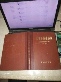北京市药品标准 1983年版(下册),精装 16开