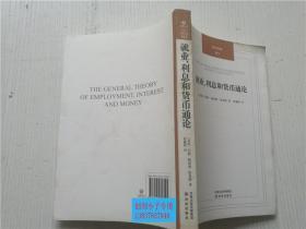 就业、利息和货币通论 [英]约翰.梅纳德.凯恩斯 著 徐毓枬 译 译林出版社 9787544717595 开本16