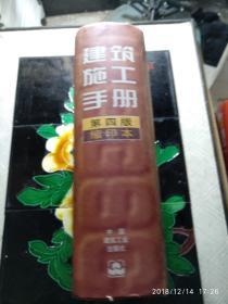建筑施工手册(第四版)缩印本
