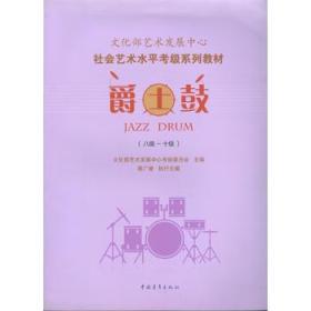 爵士鼓(八级-十级) 居广睿 正版 9787515333502 书店