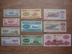 第三套紙幣6張+66年全國糧票(4張一套)