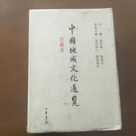中国地域文化通览(西藏卷)(16开精装)