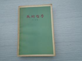 艺术哲学(大32开平装1本,原版正版老书,扉页有原藏书人印章。详见书影)