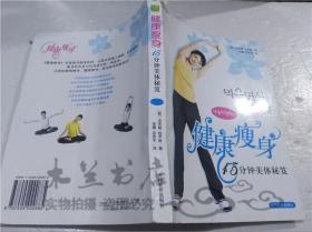 健康瘦身-15分钟美体秘笈 (韩)沈庆媛 当代世界出版社  2006年6月 大32开平装