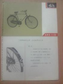 """商标---天津飞鸽牌6622型28""""变速轴男自行车丶6514丶6515型26""""轻便型男自行车(文革品,印毛主席语录)"""