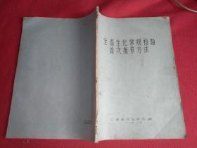江西全省生化常规检验首次推荐方法(手刻 油印本)