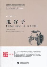 鬼谷子/青少年经典阅读书系 《青少年经典阅读书系》编委会  正版 9787565606045 书店