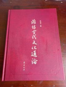 潍坊古代文化通论   (作者签赠本)