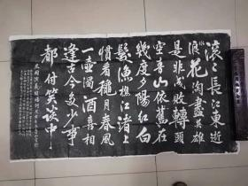 [3442 拓片;滚滚长江东逝水