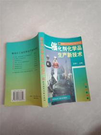 精细化工品实用生产技术手册.催化剂化学品生产新技术
