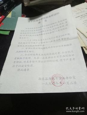 关于办理申领居民身份证的通告   一张  1994年
