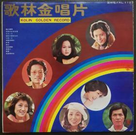 刘文正凤飞飞高凌风  《歌林金唱片》 黑胶唱片LP