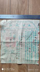 民国税收票证-----中华民国12年10月福建省尤溪县