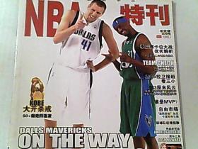 NBA特刊 2007年5期 给我冠军其余免谈