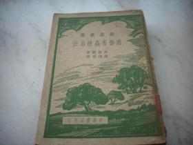 民国38年~中华书局出版~高桥奖著【园艺害虫防治法】!