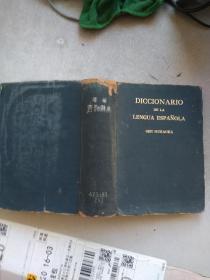 增补西河词典(1926年版)