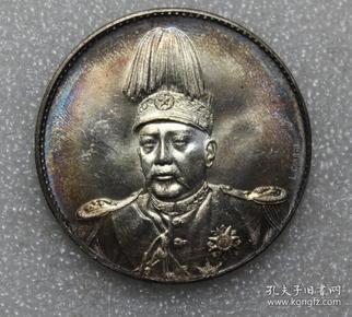 老银币原光五彩中华民国洪宪纪元银元