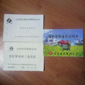 时风牌柴油机维护使用保养说明书。附三包凭证两本。