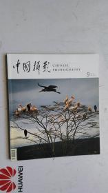 中国摄影 2011年第9期