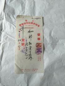 同一出处:上海鸿怡泰润记茶号发票(贴两张加字改值税票)