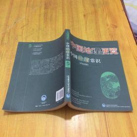 中国地理常识(中日对照)