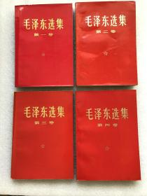 毛澤東選集橫版紅色壓膜本4全(全部內蒙古一印)
