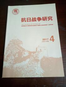 抗日战争研究  2017.4  (总第106期)