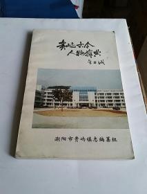 贵屿古今人物辞典(潮阳市贵屿镇)