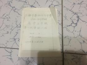 上海市第六十七中学1958-1959学年度高中三年级第一次劳动小结 丁树容