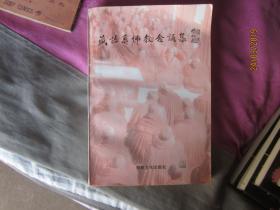 藏语系佛教念诵集 (藏汉对照)