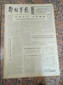 5193、解放军报-1974年9月23日,规格4开4版.9品,